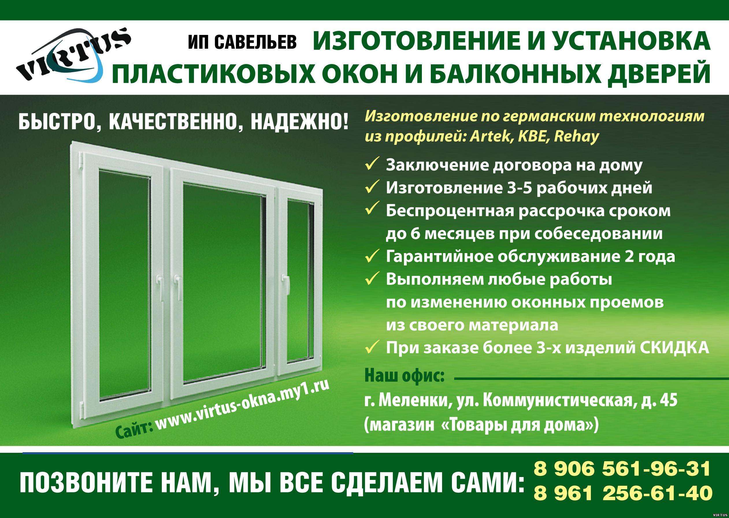Технические условия для установки пластиковых балконных двер.
